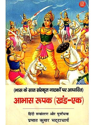 आभास रूपक (खंड - एक) - Abhas Rupak (Based on Seven Sanskrit Plays of Bhasa)