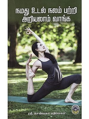 Come, Let Us know About Our Health (Tamil)