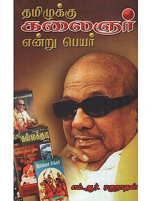 Second Name of Tamil - Kalaignar (Tamil)