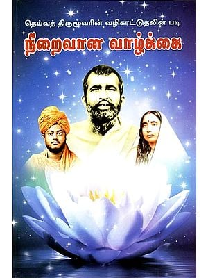 Contended Life In Words of Saint Thirumoolar (Tamil)