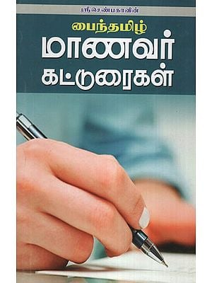 Students of Elite Tamil (General Articles)