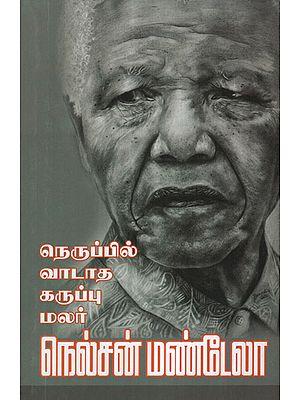 The Unburnt Flower- Life story of Nelson Mandela (Tamil)