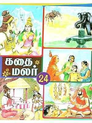Kathai Malar - Part- 24 (Tamil)