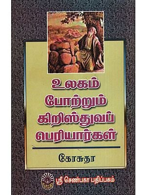 World Renowned Christian Leaders (Tamil)