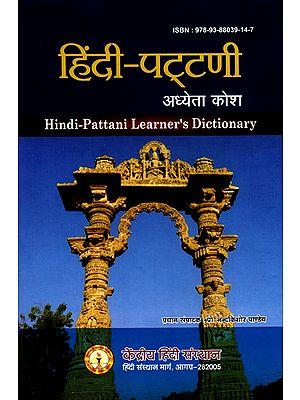 हिंदी-पट्टणी अध्येता कोश: Hindi-Pattani Learner's Dictionary