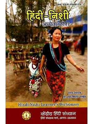 हिंदी-निशी अध्येता कोश: Hindi-Nishi Learner's Dictionary