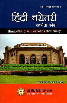 हिंदी-चरोतरी अध्येता कोश: Hindi-Charotari Learner's Dictionary