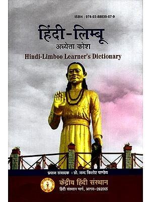 हिंदी-लिम्बू अध्येता कोश: Hindi-Limbu Learner's Dictionary