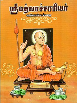 Sri Madhavacharya (Tamil)