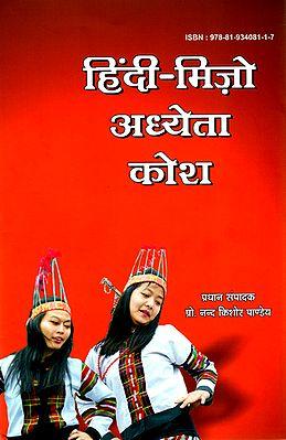 हिंदी-मिज़ो अध्येता कोश: Hindi-Mizo Learner's Dictionary
