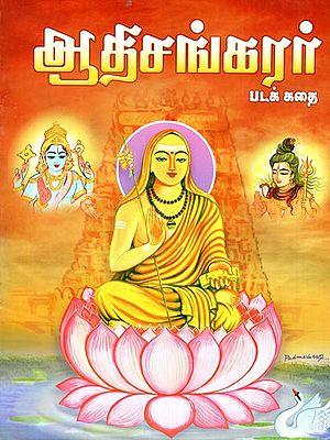 Adi Sankara - Padha Kadhai (Tamil)