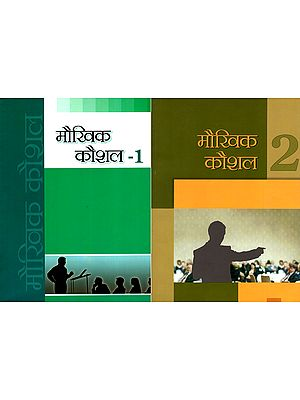 मौखिक कौशल: Oral Skills (Set of 2 Volumes)