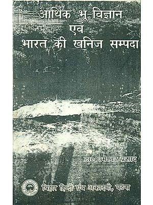 आर्थिक भू -विज्ञान एवं भारत की खनिज सम्पदा - Economic Geology and Mineral Wealth of India