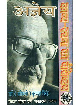 अज्ञेय काव्य रचना का वैशिष्टय - Ajneya: Facet Creation of Poetry