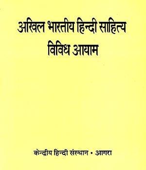 अखिल भारतीय हिन्दी साहित्य विविध आयाम: Diverse Dimensions of Akhil Bhartiya Hindi Literature (An Old Book)