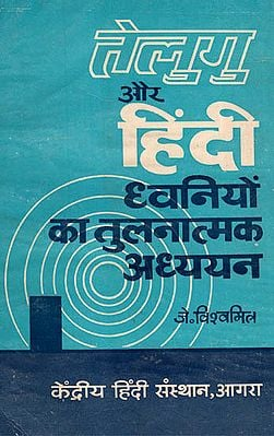 तेलुगु और हिंदी ध्वनियों का तुलनात्मक अध्ययन - Comparative Study of Telugu and Hindi Sounds (An Old and Rare Book)