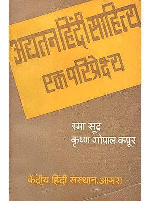 अघतन हिंदी साहित्य एक परिप्रेक्ष्य - A Perspective of Updated Hindi Literature (An Old and Rare Book)