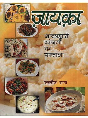 ज़ायक़ा- शाकाहारी व्यंजनों का खजाना - A Wealth Of Vegetarian Dishes