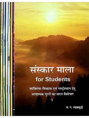संस्कार माला - Samskara Mala for Students (Set of 8 Volumes)