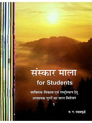 संस्कार माला - Samskara Mala for Students (Set of 8 Volumes)