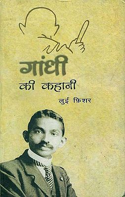 गांधी की कहानी - Story of Gandhi