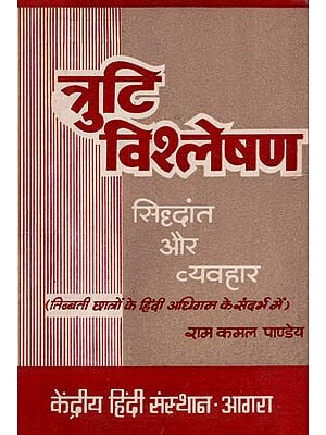 त्रुटि विश्लेषण सिद्धांत और व्यवहार - Truti Vishleshan - Theory and Behaviour (Hindi Learning for Tibet Students) (An Old and Rare Book)