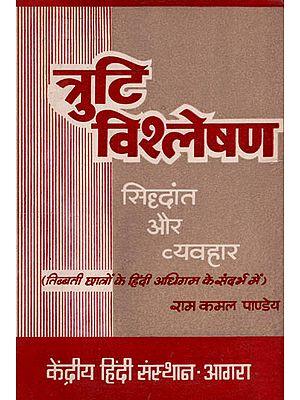 त्रुटि विश्लेषण सिद्धांत और व्यवहार - Truti Vishleshan - Theory and Behaviour (Hindi Learning for Tibet Students) (An Old and Rare Book)