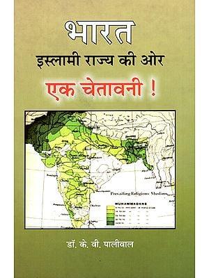 भारत इस्लामी राज्य की ओर- एक चेतावनी! - India Towards an Islamic State- A Warning!