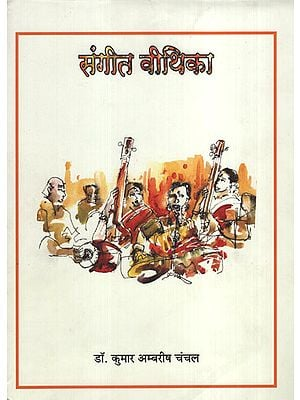 संगीत वीथिका - Music Gallery (with Notations)