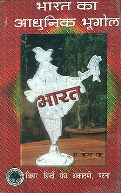 भारत का आधुनिक भूगोल - Modern Geography of India