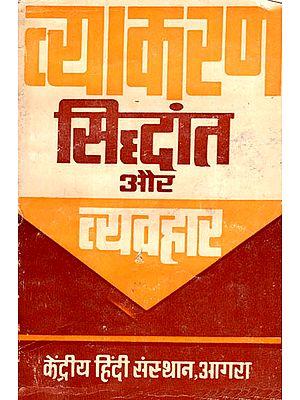 व्याकरण सिद्धांत और व्यवहार - Vyakaran - Theory and Behaviour (An Old and Rare Book)