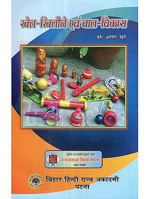 खेल खिलौने एवं बाल-विकास - Toys & Child Development