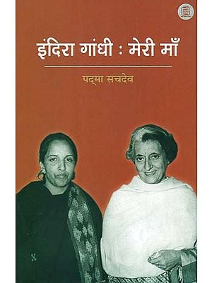 इंदिरा गांधी: मेरी माँ - Indira Gandhi- My Mother