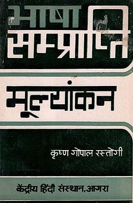 भाषा सम्प्राप्ति मूल्यांकन - Language Acquisition (An Old and Rare Book)