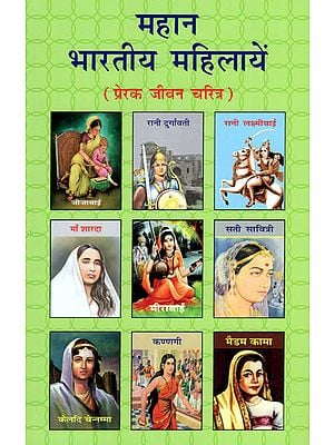 महान भारतीय महिलायें (प्रेरक जीवन चरित्र) - Great Indian Women (Inspiring Life Character)