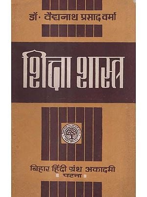 शिक्षा शास्त्र - The Science of Education (An Old and Rare Book)