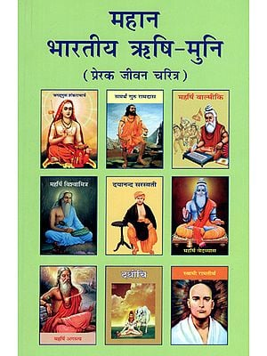 महान भारतीय ऋषि-मुनि (प्रेरक जीवन चरित्र) - Great Indian Sage Monks (Inspiring Life Character)