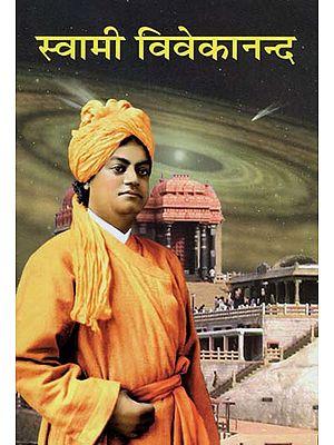 स्वामी विवेकानन्द - Swami Vivekananda