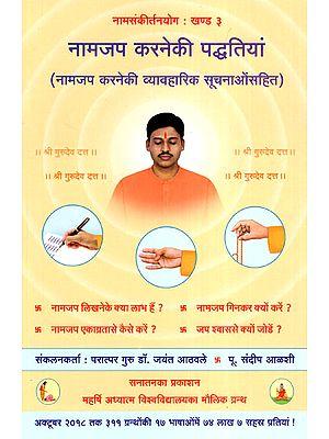 नामजप करने की पद्धतियां (नामजप करने की व्यवारिक सूचनाओंसहित) - Method of Naam Jap with Practical Information