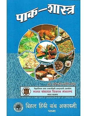 पाक शास्त्र - The Practices of Cooking