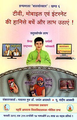टीवी, मोबाइल एवं इंटरनेट की हानि से बचें और लाभ उठाएं! - Ways to Benefit and Get Rid of Defects from T.V., Mobile and Internet