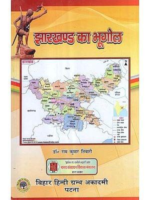झारखण्ड का भूगोल - Geography of Jharkhand