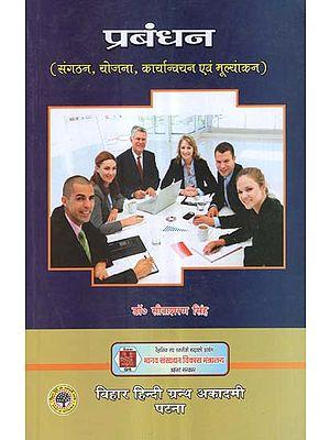 प्रबंधन (संगठन, योजना, कार्यान्वयन एवं मूल्यांकन) - Management (Organization, Planning, Implementation and Evaluation)