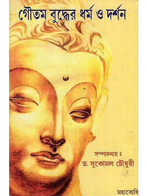 Gautam Buddher Bharma O Darshan (Bengali)