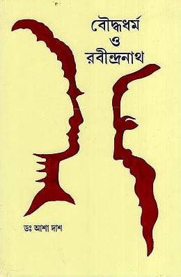 Bauddhadharma O Rabindranath (Bengali)