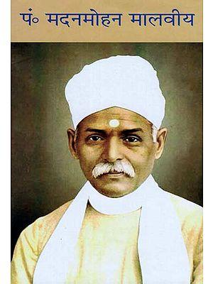 पं. मदनमोहन मालवीय - Pt. Madan Mohan Malaviya