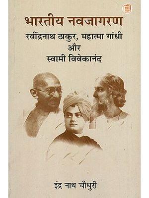 भारतीय नवजागरण (रविंद्रनाथ ठाकुर, महात्मा गांधी और स्वामी विवेकानंद) - Indian Renaissance (Rabindranath Thakur, Mahatma Gandhi and Swami Vivekanand)