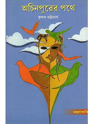 Achinpurer Pothey- A Collection of Short Stories (Bengali)