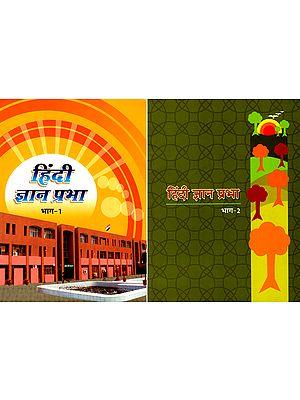 हिंदी ज्ञान-प्रभा: Learning Hindi (Set of 2 Volumes)