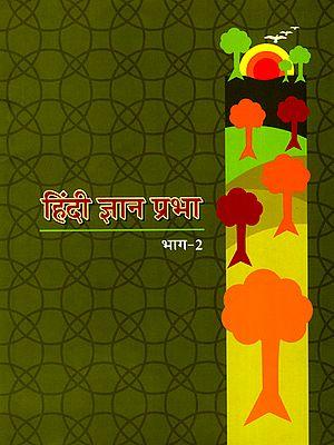 हिंदी ज्ञान-प्रभा: Learning Hindi (Volume-2)